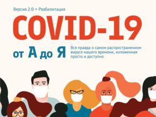 COVID-19 от А до Я